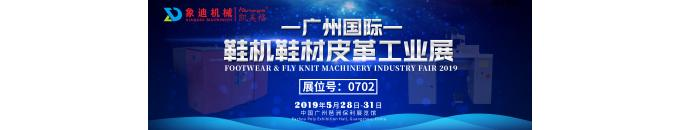 2019.5.28-5.31 Guangzhou International Shoes Machinery Material Leather Industry Fair
